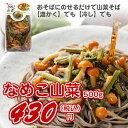 なめこ山菜500g『信州蕎麦 のせるだけで山菜そば』4,000円以上で送料無料