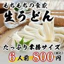 生うどん6人前1.1kg『生麺 業務用 信州直送』4,000円以上で送料無料/お中元/御中元