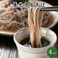 【渡辺製麺善光寺そば4人前セット】