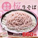 桜生そば3人前500g『信州蕎麦 製造元直送 さくら 期間限定 春』4,000円以上で送料無料