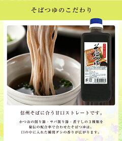 【渡辺製麺信州田舎セット】