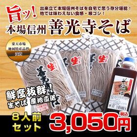 【渡辺製麺善光寺そば8人前セット(4人前セット×2)】