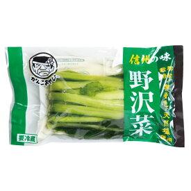 野沢菜300g『信州名産品 お漬物』