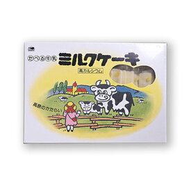 ミルクケーキ20本箱入『昔なつかしいおやつ 高原名産品』