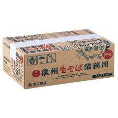 八ヶ岳蕎麦香房(渡辺製麺)_業務用5人前