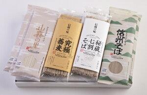 乾麺バラエティセット『1束2人前 信州蕎麦 乾麺 信州直送ギフト 保存食』
