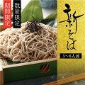 八ヶ岳蕎麦香房(渡辺製麺)_新そば1kg