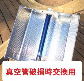 【部品単品】エコ作500 真空管単品