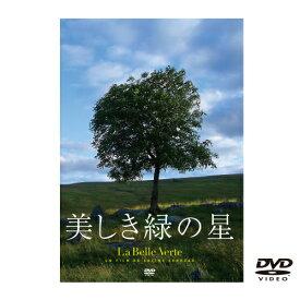 【DVD 日本語字幕版】美しき緑の星