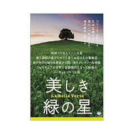 [書籍] 美しき緑の星
