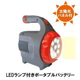 防災 LEDランプ付きモバイルバッテリー LEDガードマン 災害時のスマホの充電 ライトに アウトドア 防犯にも 乾電池不要 特許取得 送料無料