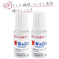 【ワンコインお試し用】αトリノ新Wellcyn(洗眼水)1本