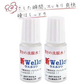 ウェルシン2本 花粉症 花粉 疲れ目 かすみ目 眼精疲労 ドライアイ コンタクトの上から コンタクト 点眼 目 眼 オーガニック 目の洗浄 洗眼 イオン水 持ち運び メール便 目を洗う 無添加