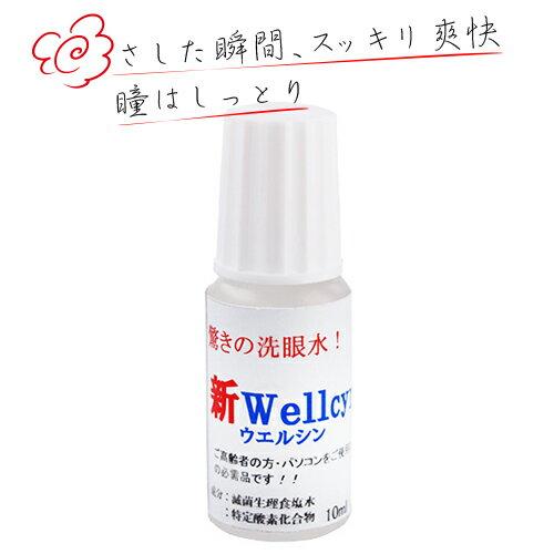【ワンコインお試し用】αトリノ水 新Wellcyn(洗眼水)1本