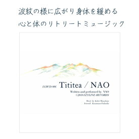 【CD メール便2枚まで】波紋の様に広がり身体を緩める、心と体のリトリートミュージック。 Tititea / NAO