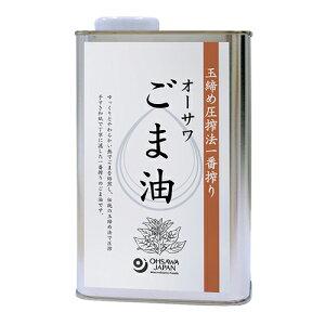 \リニューアル/【お徳用 ごま油缶/930g】オーサワ ごま油 930g 玉締め法 一番搾り ほどよい炒り加減で用途が広い