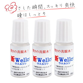 ウェルシン3本 花粉症 花粉 疲れ目 かすみ目 眼精疲労 ドライアイ コンタクトの上から コンタクト 点眼 目 眼 オーガニック 目の洗浄 洗眼 イオン水 持ち運び 何回でも 送料無料 メール便 目を洗う 無添加