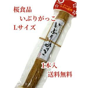 【送料無料】いぶりがっこ Lサイズ 1本入 桜食品 秋田特産 沢庵