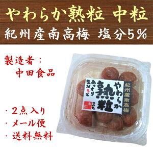 【送料無料】中田食品 紀州産南高梅 やわらか熟粒 170g×2点