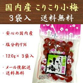【送料無料】こりこり小梅 カリカリ梅 120g×3袋 塩分約9% 国産