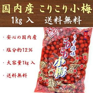 【送料無料】国産 カリカリ梅 こりこり小梅 うす塩味 1kg 業務用 塩分約12%