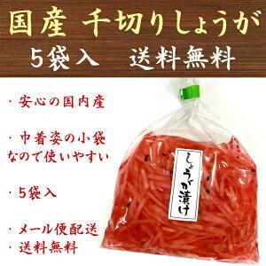 【送料無料】生姜 国産 紅しょうが 紅生姜 千切り生姜 千切生姜 しょうが 酢漬 60g×5袋