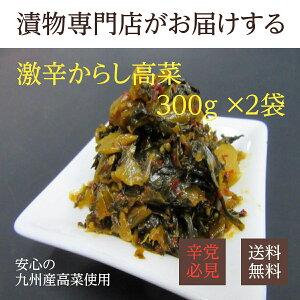 【送料無料】九州産高菜使用 激辛からし高菜 300g×2袋 辛子高菜 激辛 漬物 福岡 博多 国産 ポイント消化
