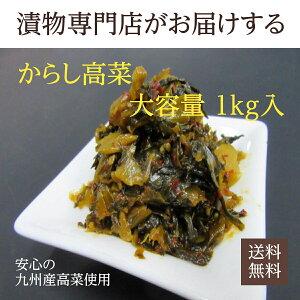 【送料無料】九州産高菜使用 辛子高菜 1kg×12入 からし高菜 漬物 業務用 大容量 まとめ買い用 福岡 博多 国産