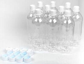 100本入X3ケース=300本 空 ペットボトル容器 500ml 炭酸用 ふた付(300個+予備6個)本州送料無料!!(北海道・沖縄を除く)