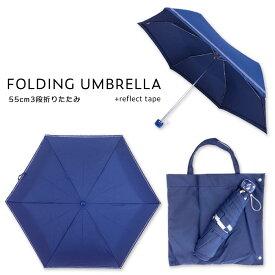折りたたみ傘(3段式) 子供用 キッズトートバッグ付き *コン無地 反射テープ付* 折り畳み傘 レイングッズ 雨具 遠足 手開き おしゃれ アウトドア 安全 お受験 入学準備ザジーザップス Zazzy Zaps