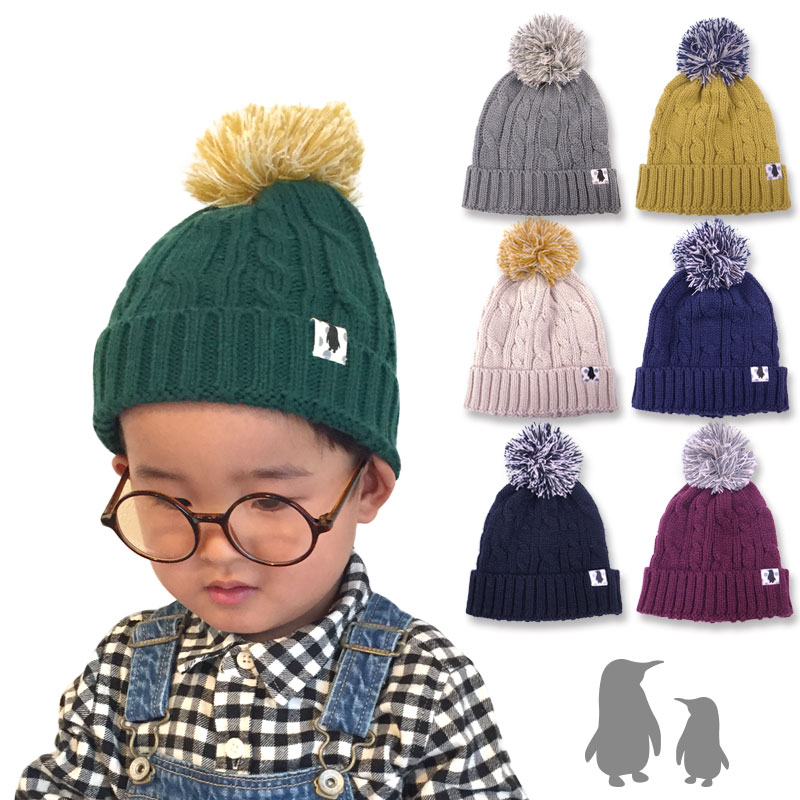 YAW オリジナル ニット帽 ニットキャップ(F) ポンポン キッズ 男の子 女の子 Boys Girls ユニセックス --ユアーズアーミーワールド--