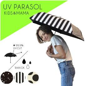 折りたたみ 日傘 晴雨兼用*2way 日除け UV-CUT 遮光 遮熱 パラソル 雨傘紫外線カット 子ども キッズ ママドット ストライプ スター軽量 コンパクト