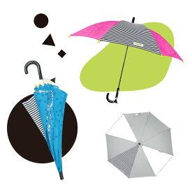 傘 キッズ 子供用*Stand Out*(45/50/55cm)子ども 男の子 女の子 おしゃれ カサ シンプル入園 入学準備 レイングッズ 丈夫透明窓 雨具 壊れにくい 手開き 安全 錆びにくい Fabhug ファブハグ