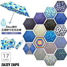 折りたたみ傘 子供用 3段式 55cm キッズトートバッグ付き 折り畳み傘 レイングッズ 雨具 かっこいい 軽量 遠足 手開き おしゃれ アウトドア 安全 入学準備ザジーザップス Zazzy Zaps