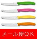 【メール便OK】VICTORINOX(ビクトリノックス)トマト&ベジタブルナイフ【カラー】【並行輸入品】