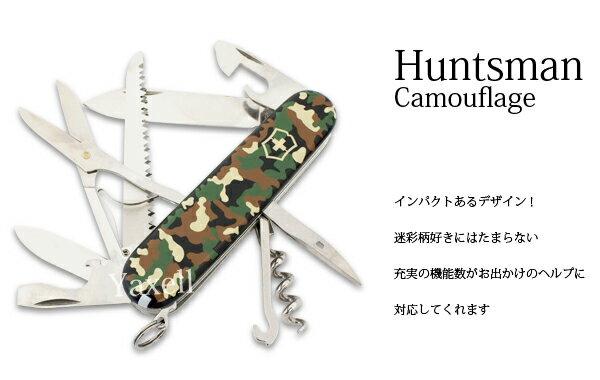VICTORINOX(ビクトリノックス)ハントマンカモフラージュ (1.3713.94)【並行輸入品】