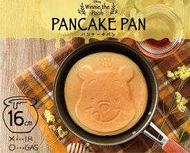 【新商品】ディズニー パンケーキパン(くまのプーさん S2)Disney プーさん ガス専用 16cm フッ素 加工 ホットケーキ
