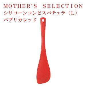 MOTHER'SSELECTION(マザーズセレクション)シリコーンコンビスパチュラ(L)パプリカレッド