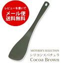 【メール便送料無料】MOTHER'S SELECTION(マザーズセレクション)シリコンコンビスパチュラ(L)ココアブラウン