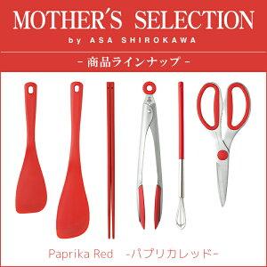 【メール便OK】MOTHER'SSELECTION(マザーズセレクション)シリコーンコンビスパチュラ(L)パプリカレッド