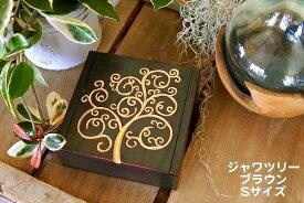 アジアン バリ 雑貨 ♪ジャワツリーBOXブラウンS♪ おしゃれ インテリア エスニック 小物入れ 木箱