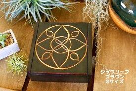 アジアン バリ 雑貨 ♪ジャワリーフBOXブラウンS♪ おしゃれ インテリア エスニック 小物入れ 木箱