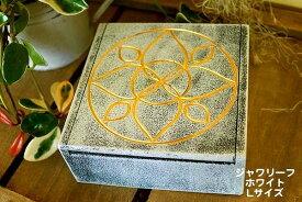アジアン バリ 雑貨 ♪ジャワリーフBOXホワイトL♪ おしゃれ インテリア エスニック 小物入れ 木箱