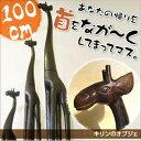 アジアン雑貨 バリ ♪ブラウンキリン100cm♪ 【YAYAPAPUS】 置物 オブジェ 木製 キリン エスニック