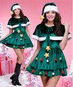 サンタ 衣装 コスプレ クリスマスツリー コスプレ コスチューム 仮装 サンタクロース ハロウィン コスプレ衣装 サン…