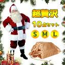 サンタ コスプレ【メンズ サンタクロース 衣装 豪華10点セット】クリスマス コスチューム 男性用 サンタの服 服 仮装…