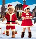 サンタ コスプレ 子供 女の子 男の子キッズベビー服クリスマス サンタクロースサンタ着ぐるみ サンタベビー サンタカ…