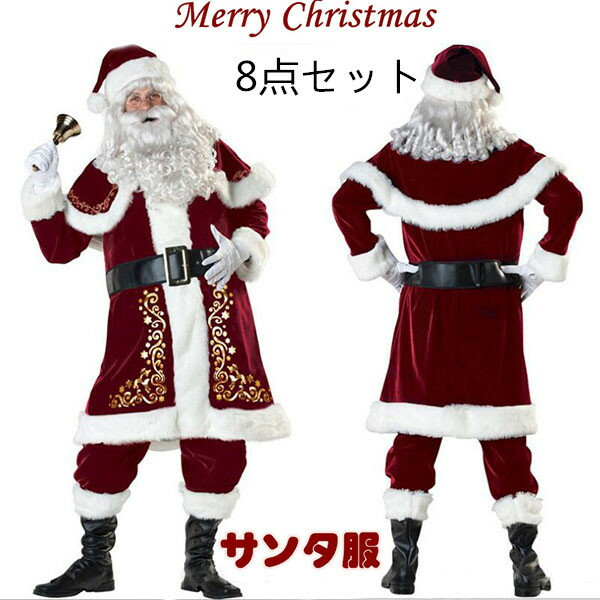 【一部サイズ翌日発送】【送料無料】サンタ コスプレ【メンズ サンタクロース 衣装 豪華8点セット】サンタクロース メンズ メンズサンタクロース クリスマスコスプレ メンズ 大きいサイズサンタクロース サンタ衣装 レッド クリスマスプレゼント