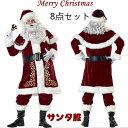サンタ サンタ コスプレ【メンズ サンタクロース 衣装 豪華8点セット】サンタクロース メンズ メンズサンタクロース …
