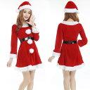 【送料無料】【翌日発送】サンタ コスプレ サンタクロース レディス衣装 ワンピース クリスマス コスチューム 赤 コス…